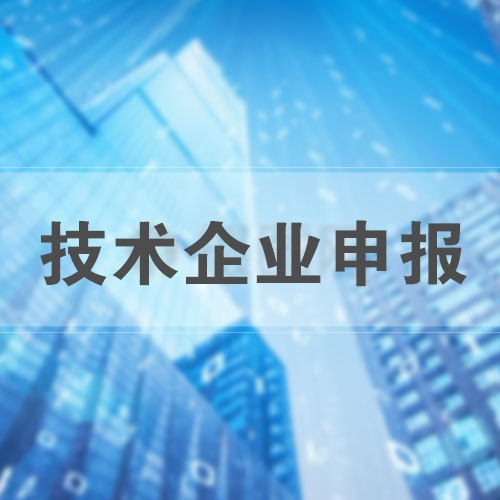 技术企业申报